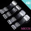 MICCH 時尚隱形優質彈力透明亮磨砂霧肩帶(四副入)