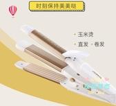 捲髮棒 三合一玉米須燙三用多功能蓬鬆夾板墊髮根直髮兩用神器