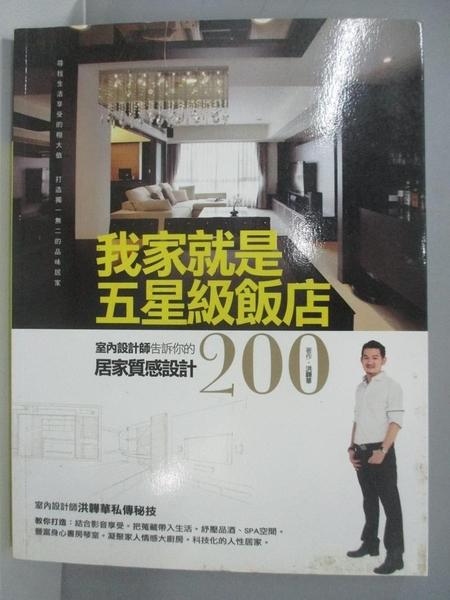 【書寶二手書T4/設計_DIP】我家就是五星級飯店!_洪韡華