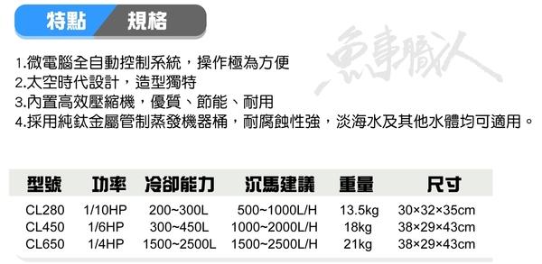 Resun日生 冷卻機【E-CL280】1/10HP 200~300L 魚缸降溫 水草 海水 龍魚 夏天 水溫過高 冷水機 魚事職人