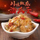 【愛上新鮮】川味椒麻海瓜子15包組(150g/包)