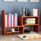 簡易書架桌面收納書柜辦公桌上置物架書桌【淘嘟嘟】