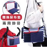 媽媽包 推車掛袋 兩用包 嬰兒推車置物袋 媽媽包 手推車掛袋 JY0722