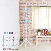 【DIJIA】天然木實木炫彩衣帽架HA-01(紫)