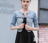 牛仔短袖外套 2019春夏季新款韓版小披肩外套女修身顯瘦外搭開衫薄款 QX6098 『男神港灣』