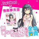 【情趣夢天堂★全台獨家】 Toys heart 無口娘【升級Big版】名器自慰套