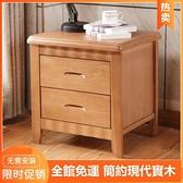 床頭櫃簡易原木床頭櫃實木簡約現代宿舍臥室免安裝迷你床頭櫃帶鎖經濟型【5月週年慶】