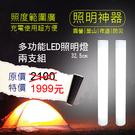 -兩支特價組- 台灣製造 露營 登山 釣魚 磁吸 防潑水 充電 LED 手電筒 NLB06Vx2 (產品長32.5cm)