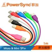 群加 Powersync USB2.0 Micro & Mini 5Pin 兩用T型傳輸充電線/1M (CUB2GER2010A)
