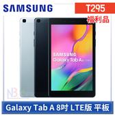 【福利品】 Samsung Galaxy Tab A (2019) 8吋 【送保貼】 平板 T295 LTE版
