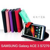 ※【福利品】SAMSUNG Galaxy ACE 3 S7270 十字紋 側開立架式皮套 可立式 插卡 皮套 手機套 保護套