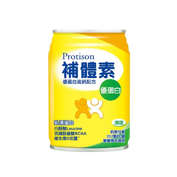 (加贈4罐及樂美雅北歐餐具2件組) 補體素優蛋白液體 清甜 237ml/24罐 2箱 *維康*