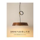 吊燈 木燈【MOODMU SERENE P LED 靜山 】造型燈飾 設計燈具 原木燈具