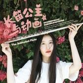 【停看聽音響唱片】【CD】長笛公主與動畫