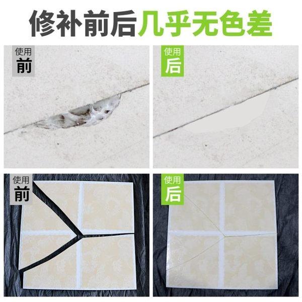 瓷磚修補劑修復家用地磚陶瓷釉面磁磚修補膠大理石修補膏坑洞填充