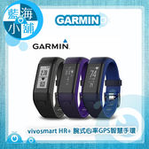 GARMIN vivosmart HR+ 腕式心率GPS智慧手環(黑/紫/藍)
