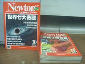 【書寶二手書T3/雜誌期刊_REJ】牛頓_161~170期間_8本合售_世界七大奇觀等