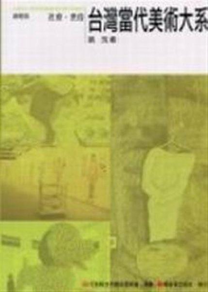 (二手書)台灣當代美術大系 議題篇-社會‧世俗