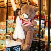 泰迪熊公仔大熊毛絨女生抱抱熊布娃娃熊貓抱枕生日禮物送女友   LVV9497【衣好月圓】TW