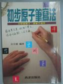 【書寶二手書T9/藝術_GHV】初步原子筆寫法_余全雄