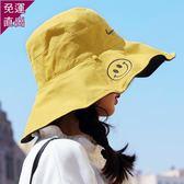 遮陽帽 漁夫帽女日系雙面寬檐防曬遮陽帽子女潮百搭網紅笑臉太陽帽夏