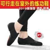 舞蹈鞋帆布室內外練功鞋舞蹈鞋軟底教師鞋成人爵士舞芭蕾舞鞋形體鞋男女 suger