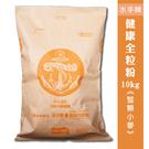 《聯華製粉》水手牌健康全粒粉/10kg【優選全麥麵粉】~保存期限至2020/10/18