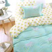 ✰雙人鋪棉床包兩用被四件組✰100%精梳純棉(5×6.2尺)《獨角獸》