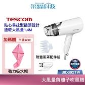 【贈強力吸水浴帽】TESCOM BID392TW 雙電壓負離子吹風機 大風量 國際電壓 負離子 群光公司貨