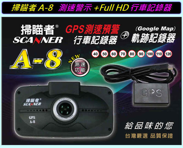 【發現者購物網】掃瞄者A8 GPS測速器+行車記錄器+軌跡紀錄三合一機型 1080P高畫質 贈送32G記憶卡