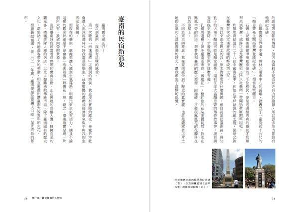 我的臺南:一青妙的府城紀行