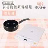【買就送】尚朋堂 IH變頻電磁爐SR-1995T