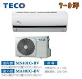 【佳麗寶】-TECO 東元7-9坪變頻冷專一對一變頻分離冷氣 MA40IC-BV / MS40IC-BV