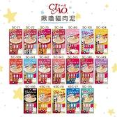 CIAO〔啾嚕貓肉泥,18種口味,14g*4入,日本製〕