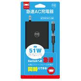 [哈GAME族]免運費 可刷卡 良值 IINE Switch NS 1.5m Type-C USB 51W 急速AC充電器 可折疊插頭