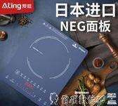 電磁爐Ating/愛庭 IH-F20S電磁爐家用智慧觸屏火鍋猛火 爾碩數位3c