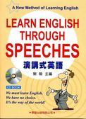 (二手書)演講式英語(書+CD)