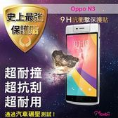 Moxbii Oppo N3 太空盾 Plus 9H 抗衝擊 抗刮 疏油疏水 螢幕保護貼