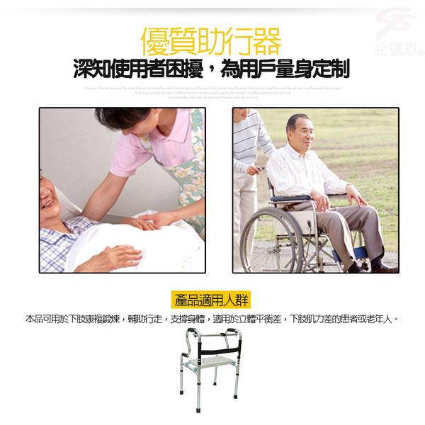 金德恩 八段高度可調式鋁合金二合一行走輔助器/助步器/坐墊/座椅/折疊收納