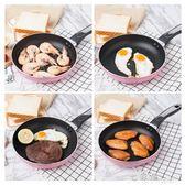 FISKO20cm平底小煎鍋不黏鍋煎牛排鍋班戟鍋煎蛋煎餅鍋電磁爐燃氣     檸檬衣舍