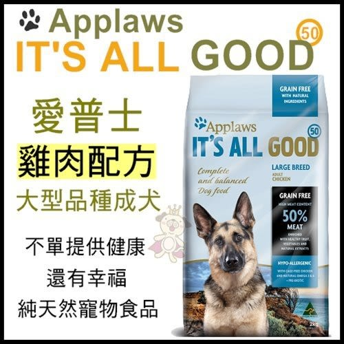 *WANG**【含運】Applaws愛普士 大型品種成犬-無穀 雞肉配方5.5kg