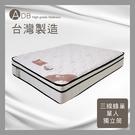 【多瓦娜】ADB-凱瑞D47名家三線蜂巢獨立筒床墊/單人3.5尺-042-21-A