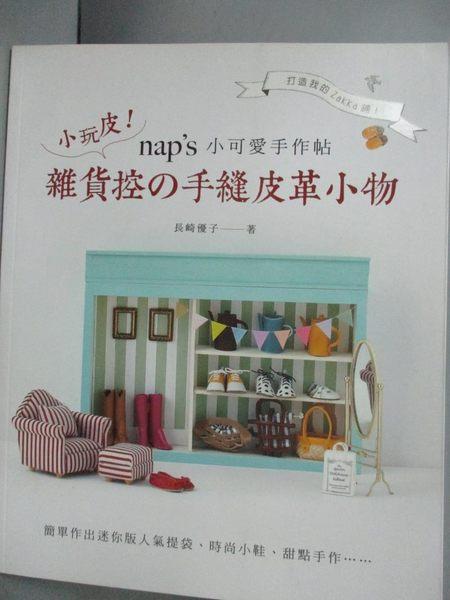 【書寶二手書T1/美工_ZJU】nap's小可愛手作帖:小玩皮!雜貨控?手縫皮革小物…