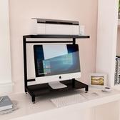 顯示器底座增高架列印機架子辦公桌收納置物架臺式電腦收納架子YYJ(快速出貨)