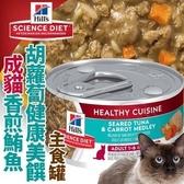 【🐱🐶培菓寵物48H出貨🐰🐹】美國Hills新希爾思》成貓香煎鮪魚燴胡蘿蔔健康美饌主食罐79g/2.8oz