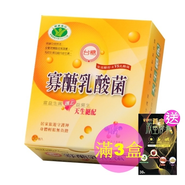 ◆最新期限2022年4月◆【台糖 寡醣 乳酸菌 30入*1盒】 。健美安心go。 益生菌 嗯嗯粉 健康認證