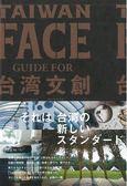 台灣文創情報解析手冊:TAIWAN FACE