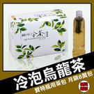 歐可 冷泡茶 烏龍茶(30包/盒)  (OS shop)