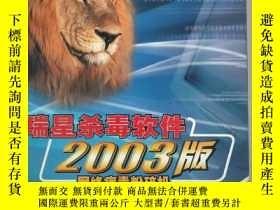 二手書博民逛書店瑞星殺毒軟件2003版罕見網絡病毒粉碎機 光盤1張,磁盤3張,使用手冊1本,回執