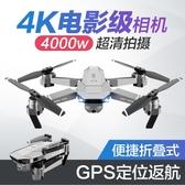 遙控飛機GPS無人機航拍高清專業4K長續航折疊四軸飛行器遙控直升飛機航模【全館免運八折下殺】